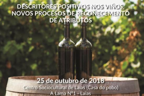 """Taller sobre """"Descriptores positivos en los vinos: Nuevos procesos de reconocimiento de atributos"""""""